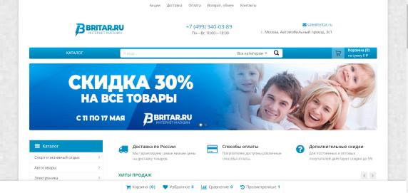 britar.ru отзывы