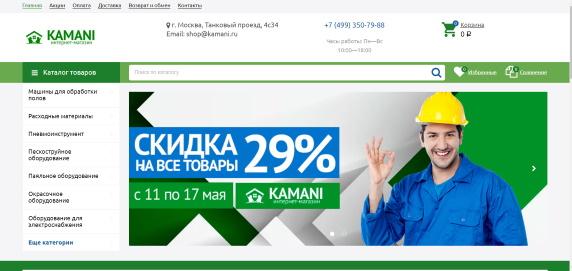 kamani.ru отзывы