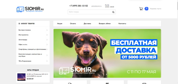 siomir.ru отзывы
