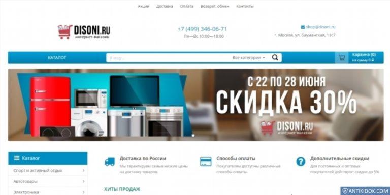 disoni.ru