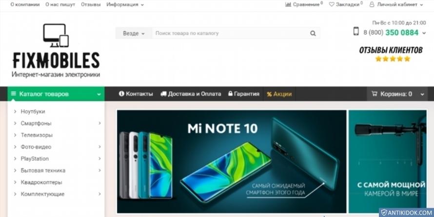 fixmobiles.ru