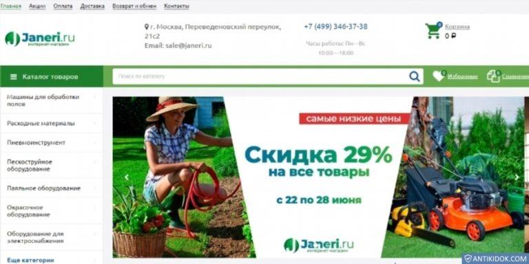 janeri.ru