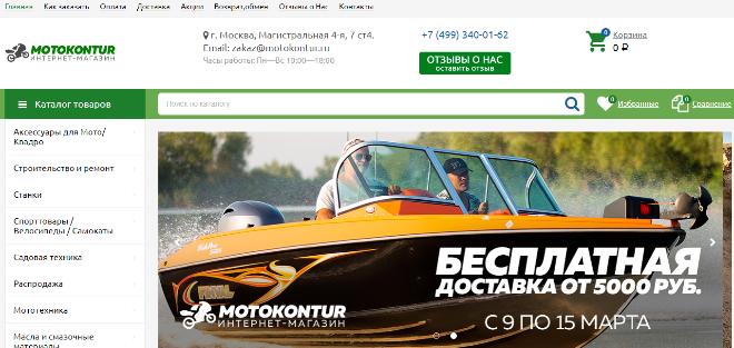 motokontur.ru