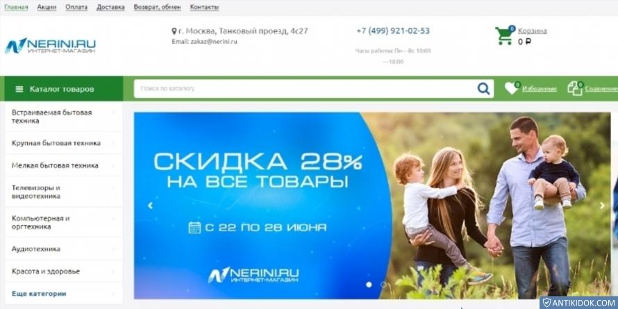 nerini.ru