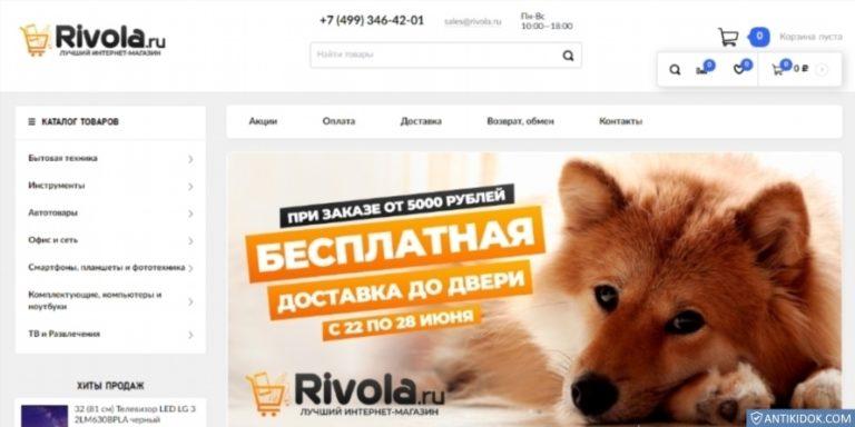 rivola.ru