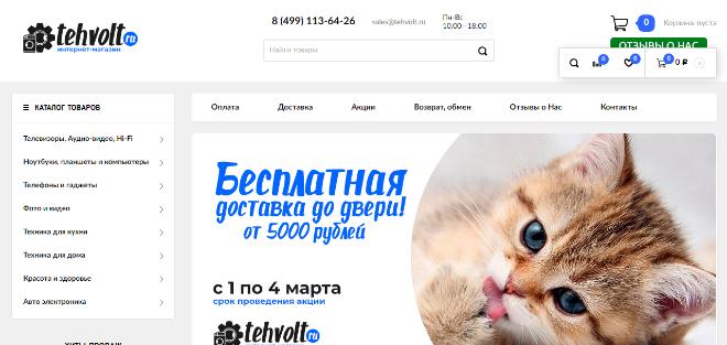 tehvolt.ru