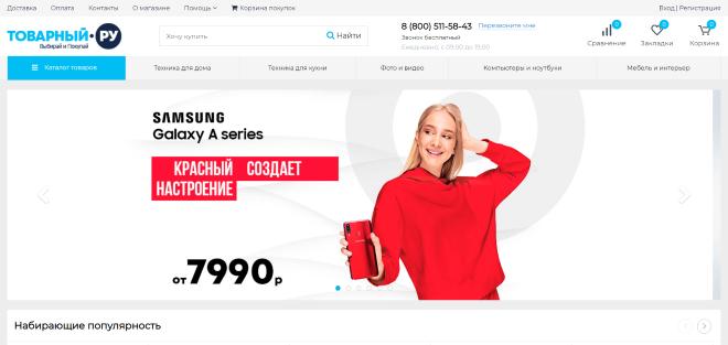 tovarniy.ru