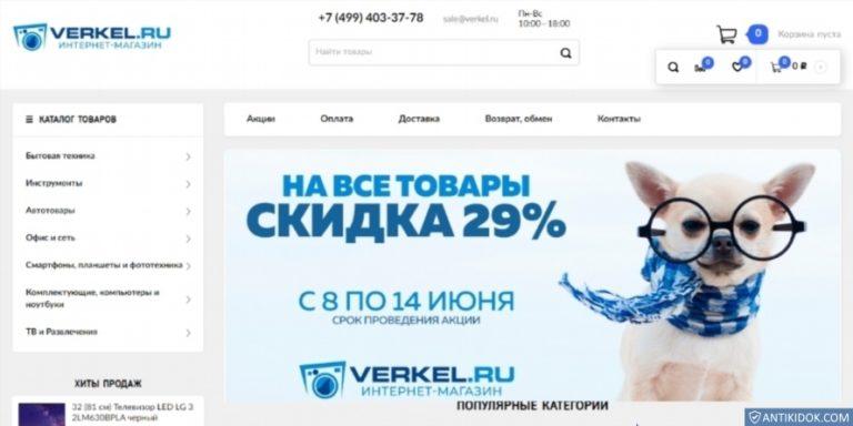 verkel.ru
