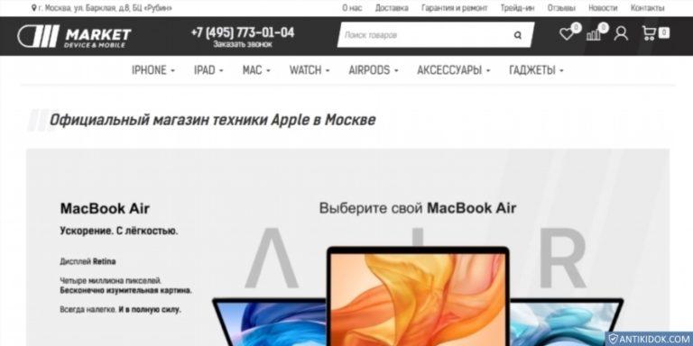 dmmarket.ru