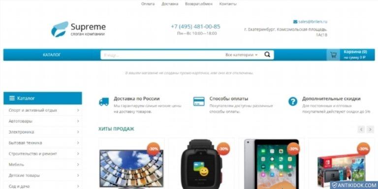 brilen.ru