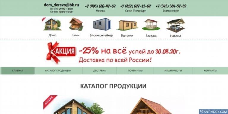 dom-is-dereva.ru
