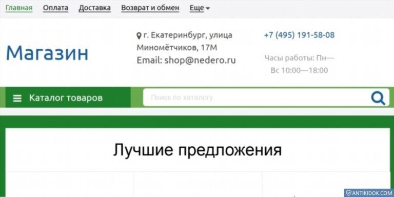 nedero.ru