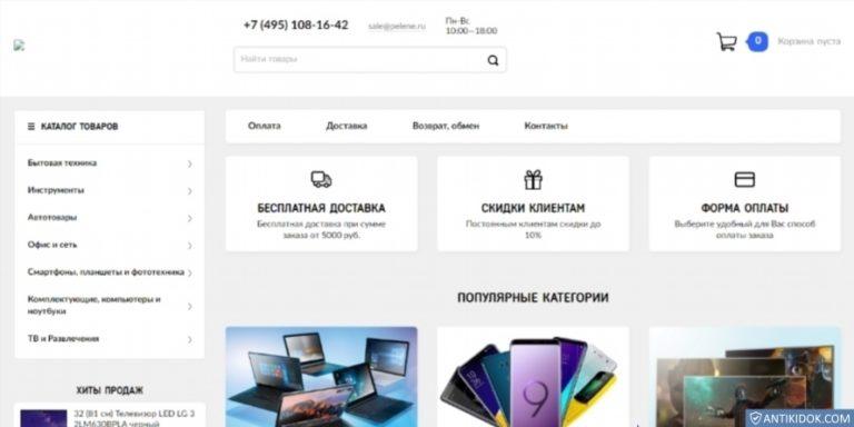 pelene.ru