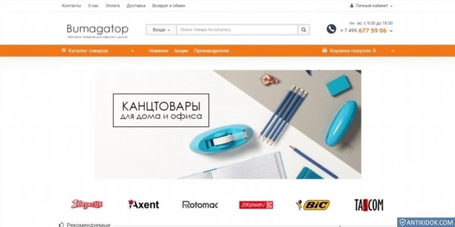 bumagatop.ru