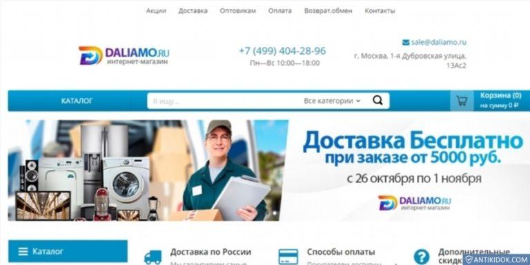 daliamo.ru