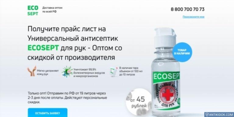 ecoseptopt.ru