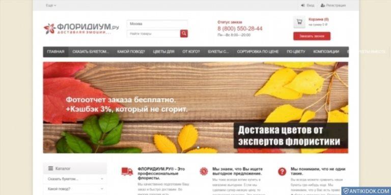floridium.ru