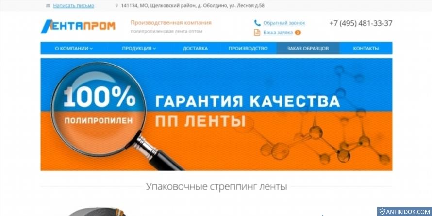 lentaprom.ru