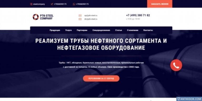 ptk-steel.ru