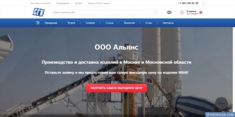 sgc-msk.ru