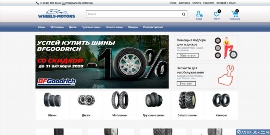 wheels-motors.ru