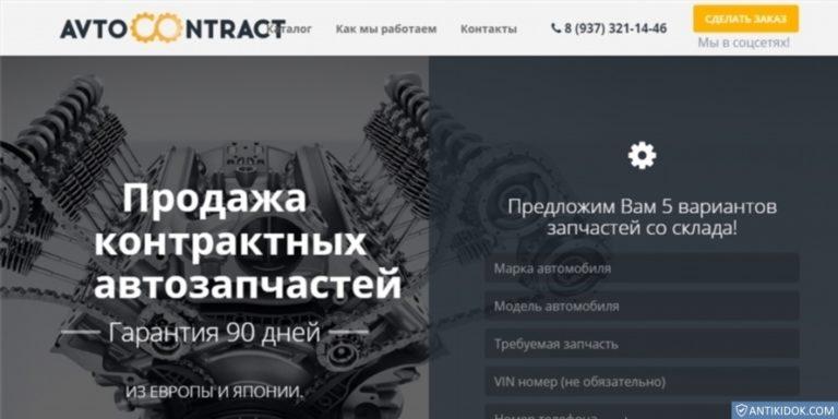 avtocontract.com