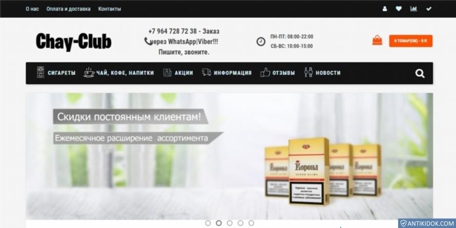 chay-club.ru