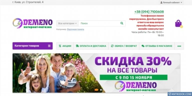 demeno.shop