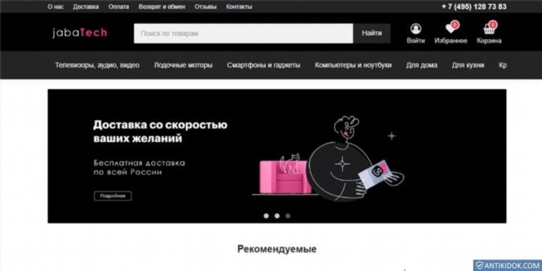 jabatech.ru