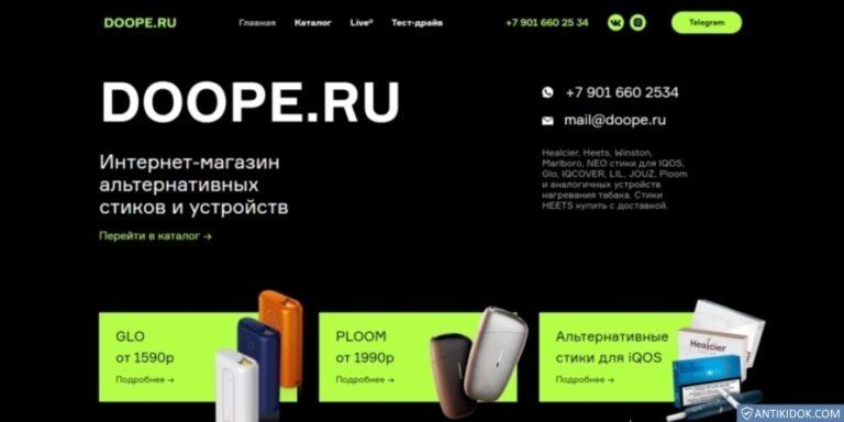 doope.ru