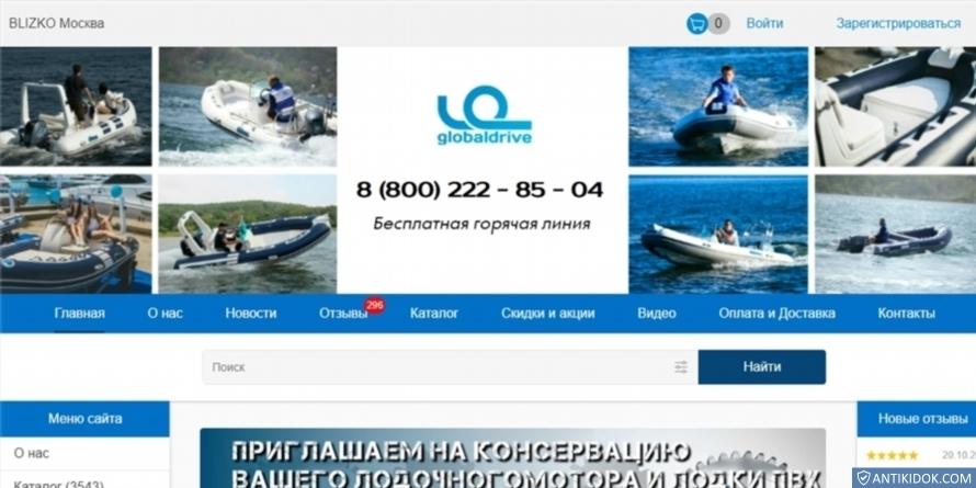 globaldrive-online.ru