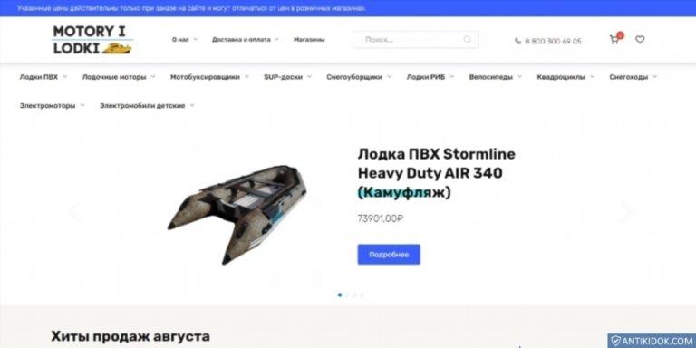 motory-i-lodki.ru