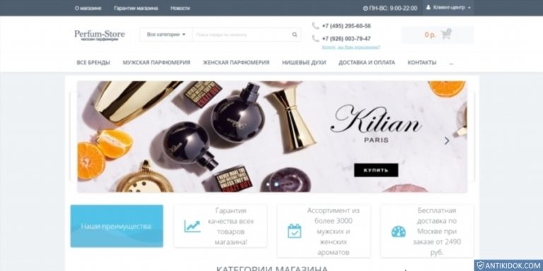 perfum-store.ru