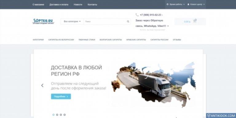 sopter.ru