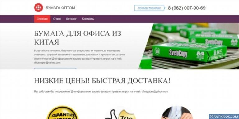 a4-opt.ru
