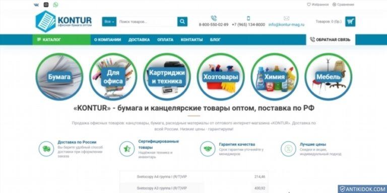 kontur-mag.ru