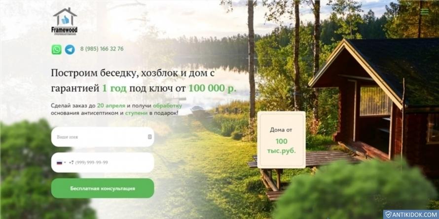 framewood24.ru
