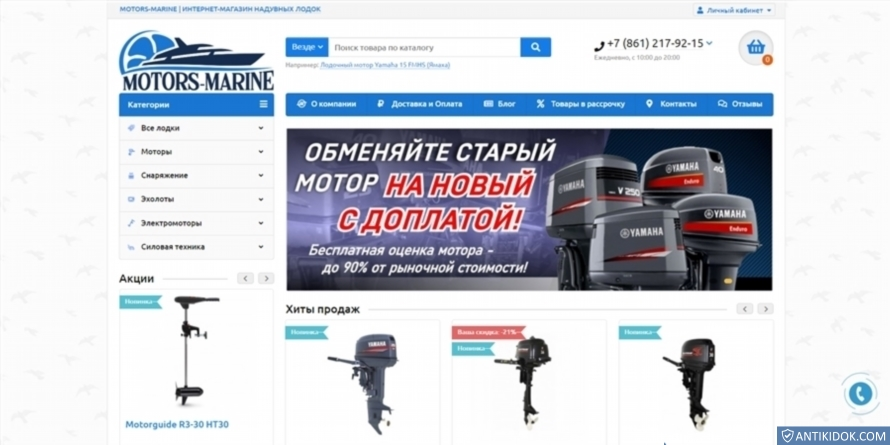 motors-marine.ru