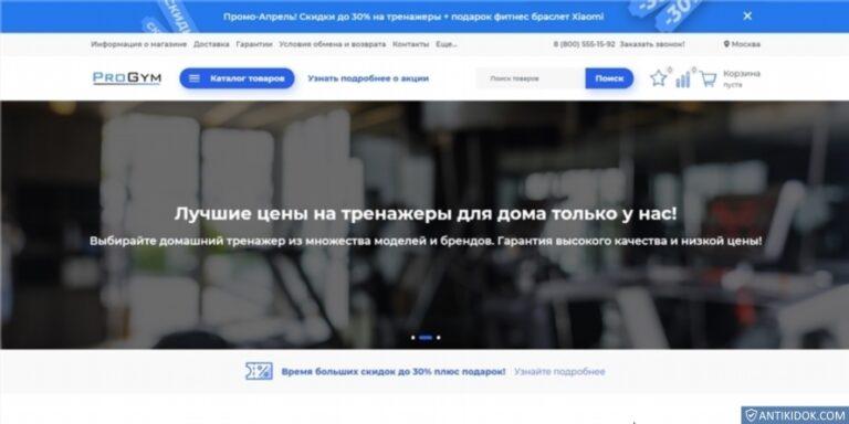 progym.ru.com