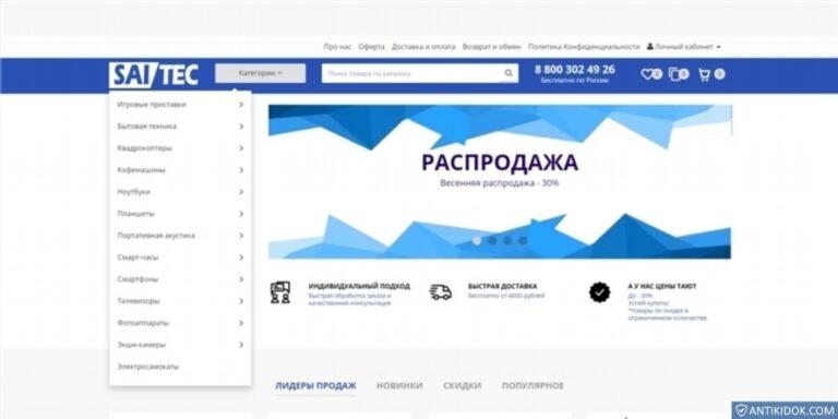 saitec.ru