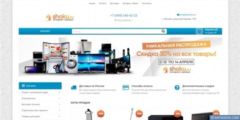 shoku.ru
