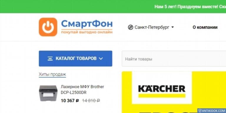 smartfone.online