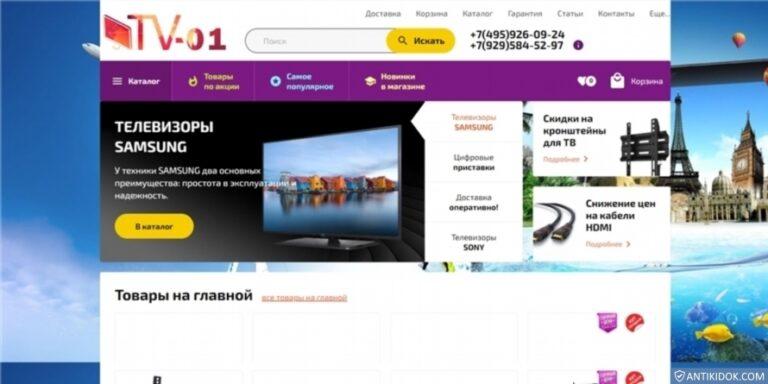 tv-01.ru