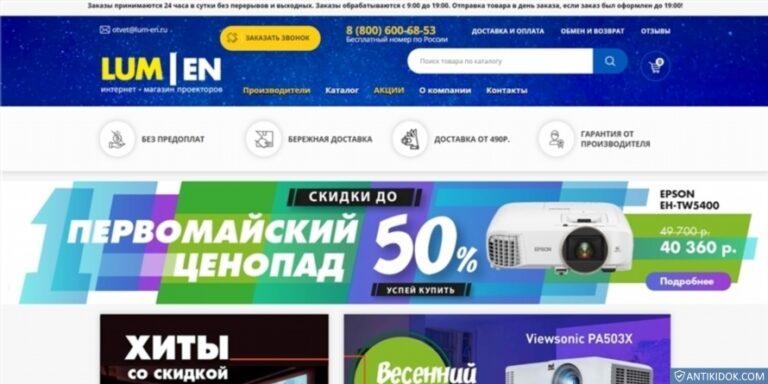 lum-en.ru