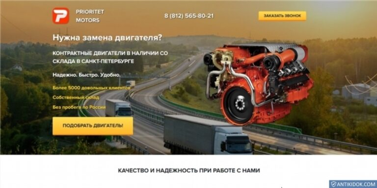prioritet-motors.ru