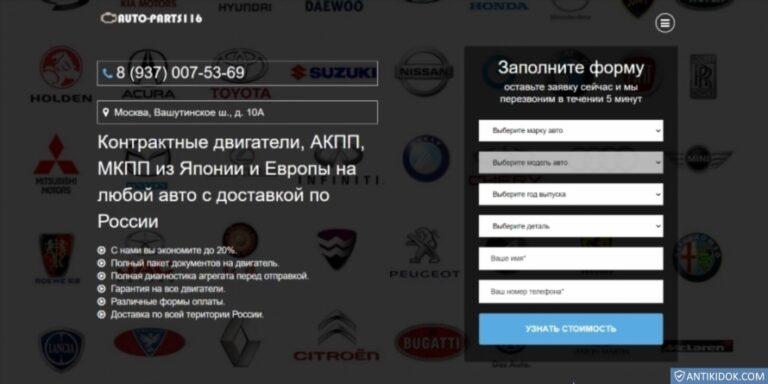 auto-parts116.ru