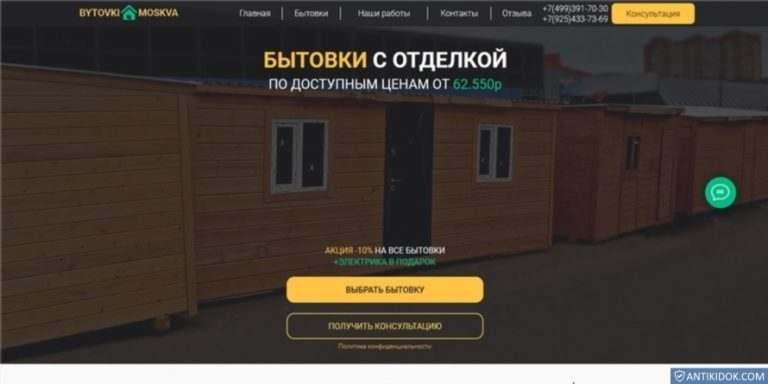 bytovkimoskva.ru