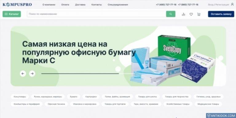 kompuspro.ru