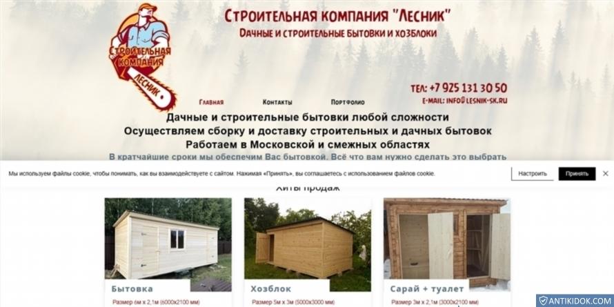 lesnik-sk.ru