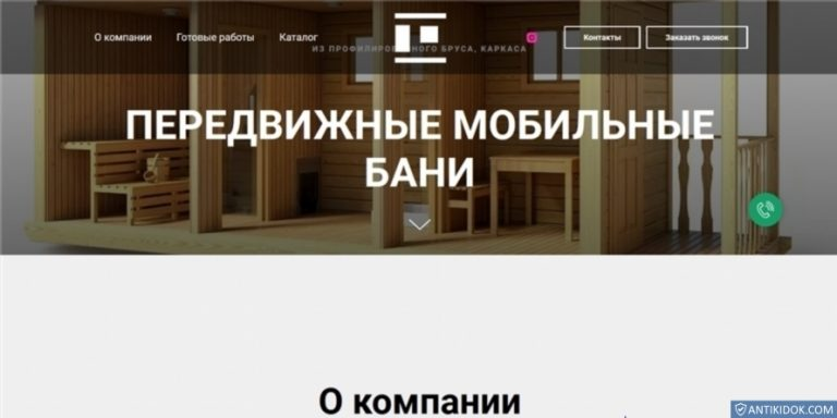 readybany.ru